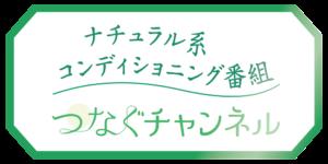 つなぐチャンネルロゴ