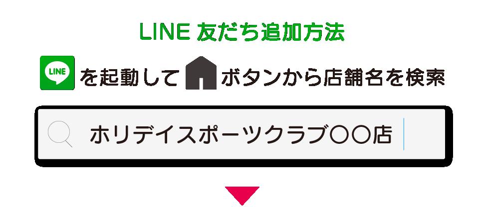 LINE友だち追加方法