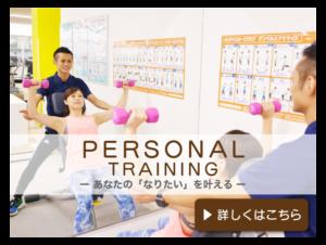 パーソナルトレーニング予約