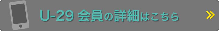 U-29会員の詳細ボタン