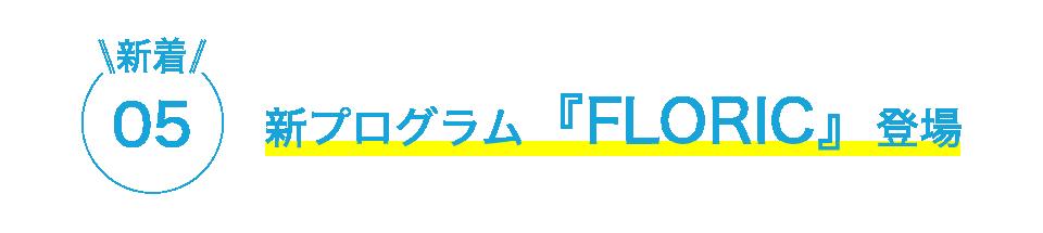 FLORIC登場