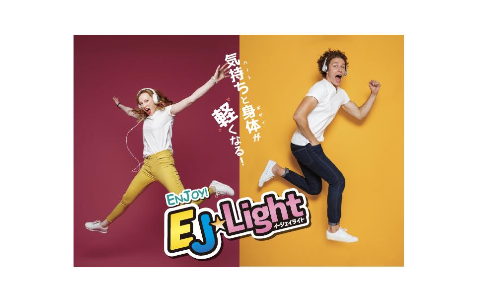 EJ-Light