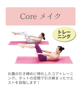 Coreメイク