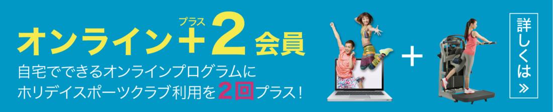 オンライン+2会員