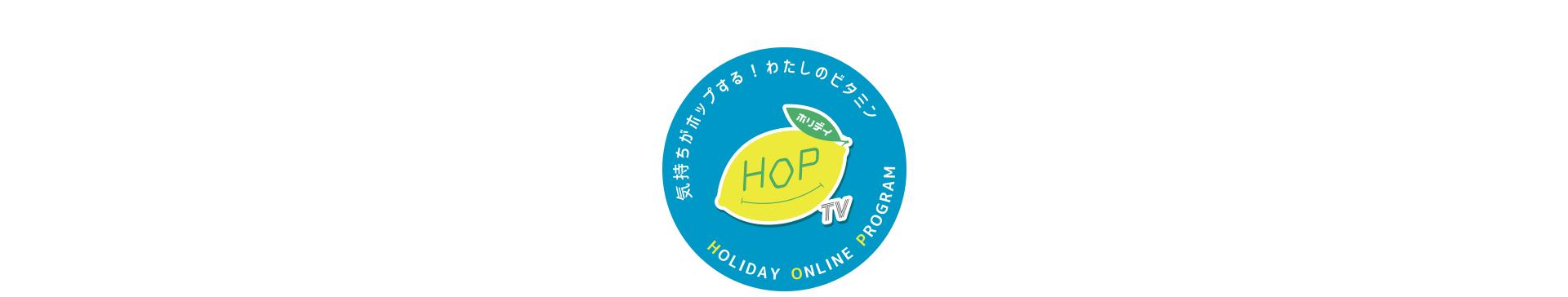 HOP.tvロゴ