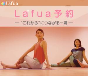 Lafua予約