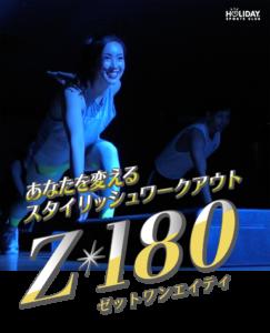 Z180メインビジュアル