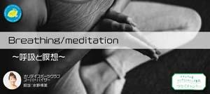 Breathing/meditation